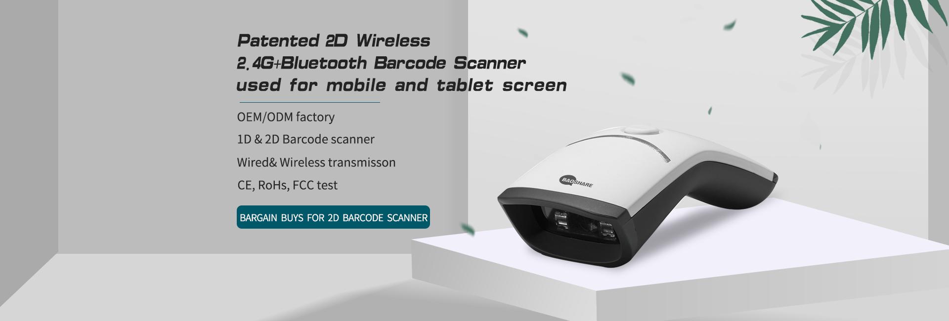 2D Barcode Scanner