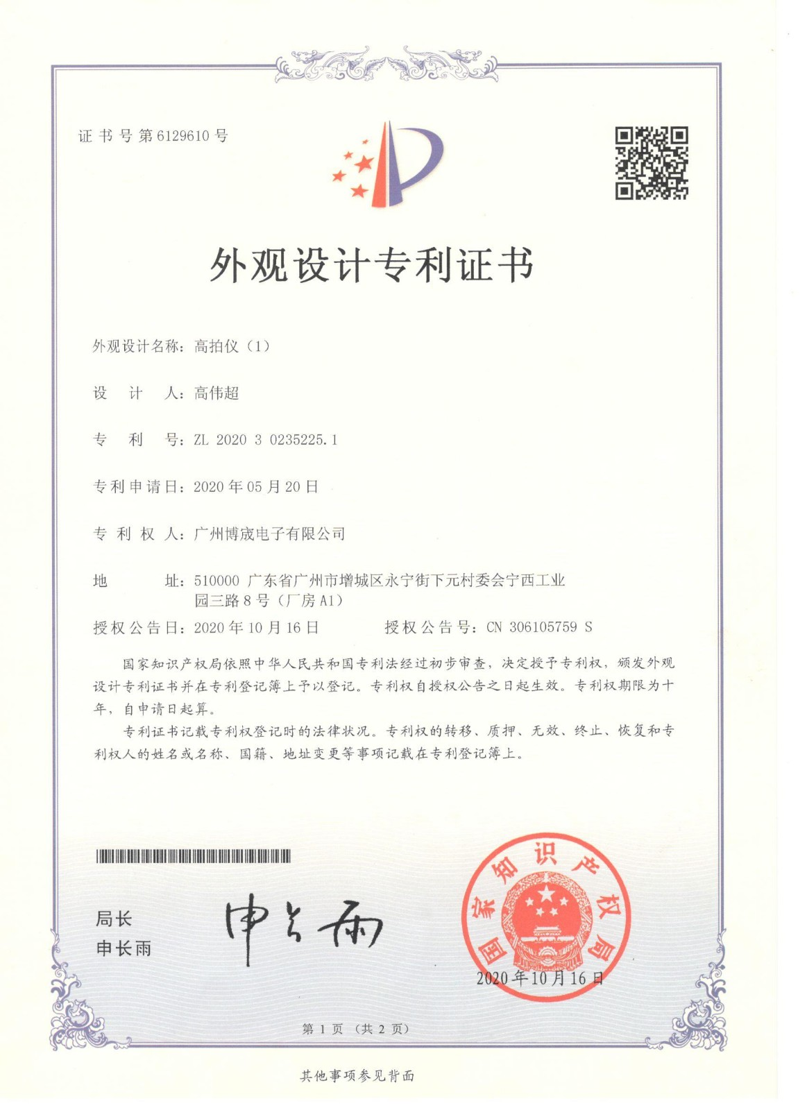 Appearance patent certificate 1