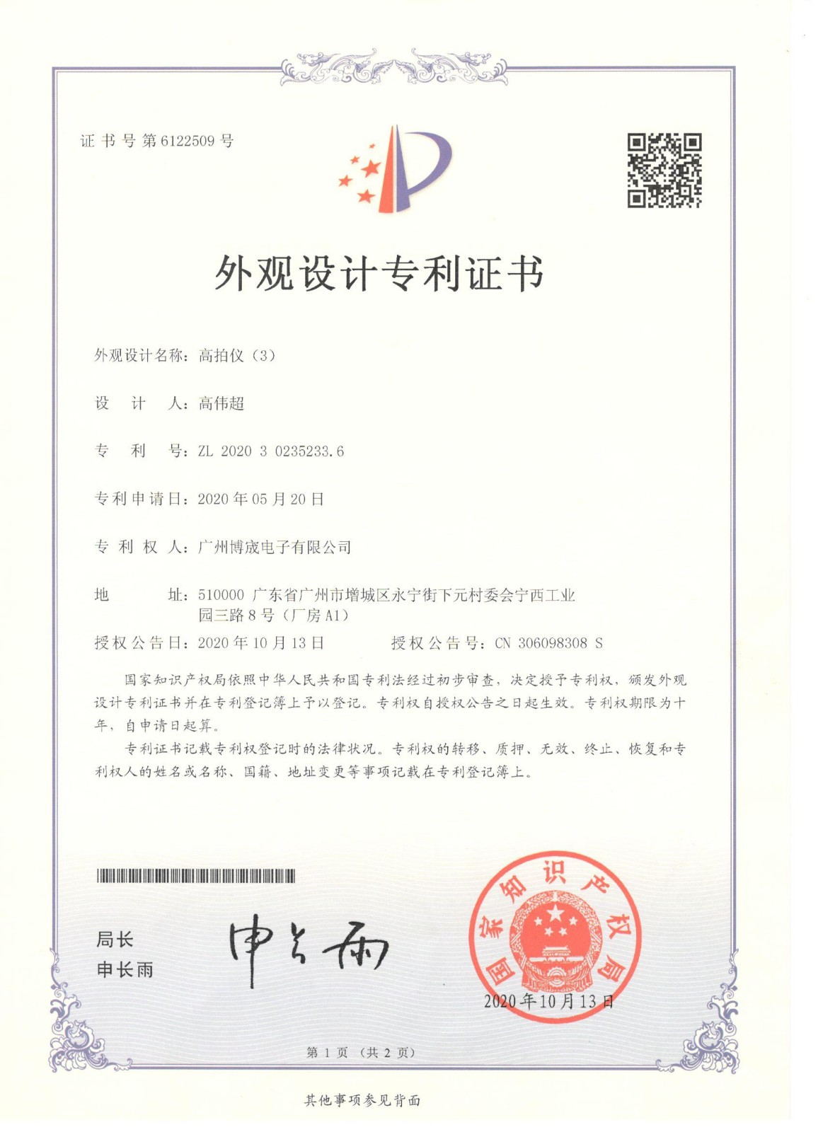 Appearance patent certificate 3