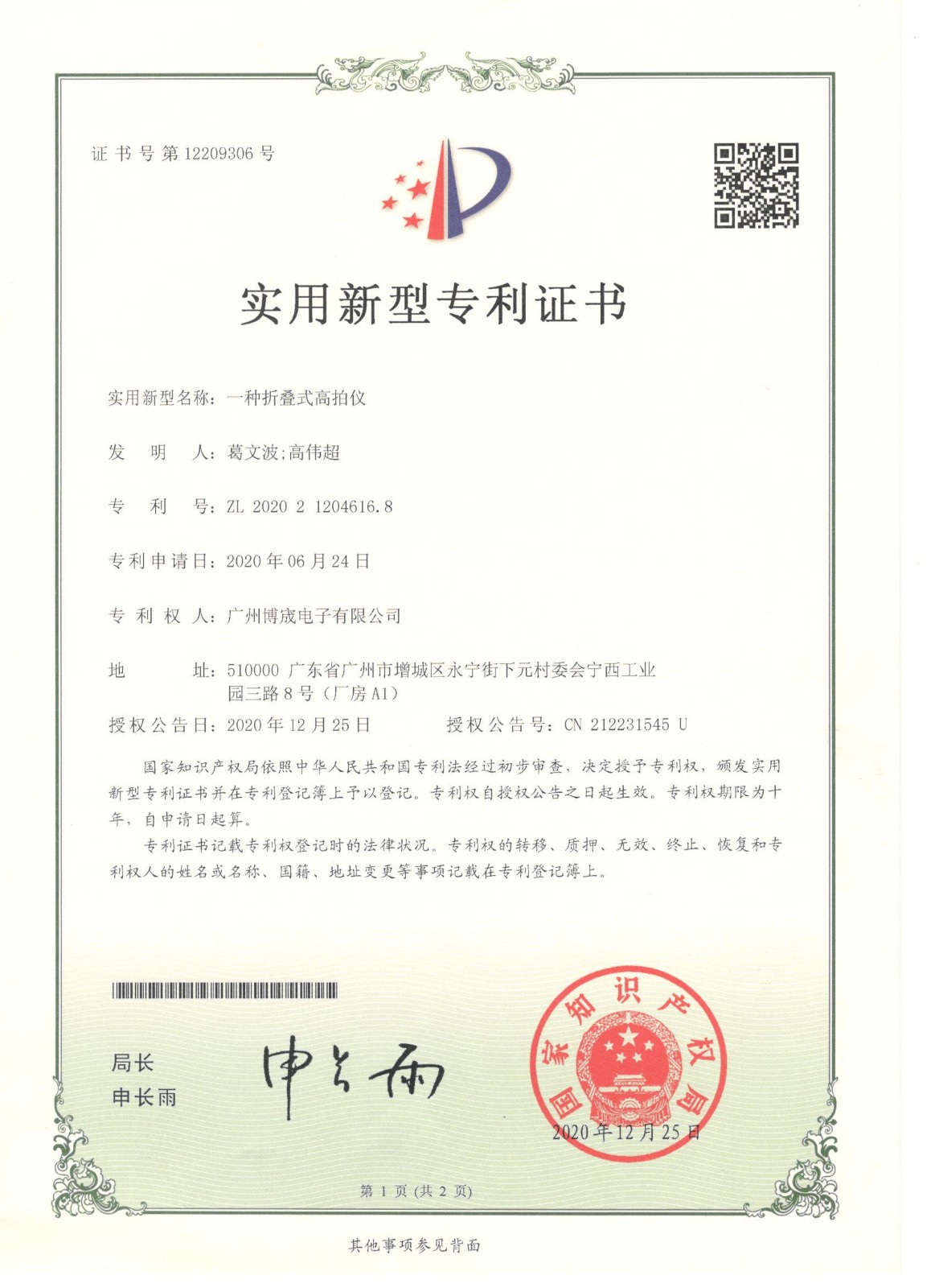 Patent for Utility Model 1