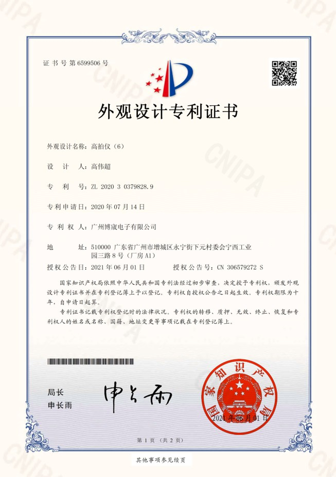 Appearance patent certificate 5